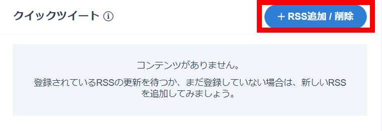 SocialDogの予約投稿機能_クイックツイート画面_RSS追加_削除ボタン