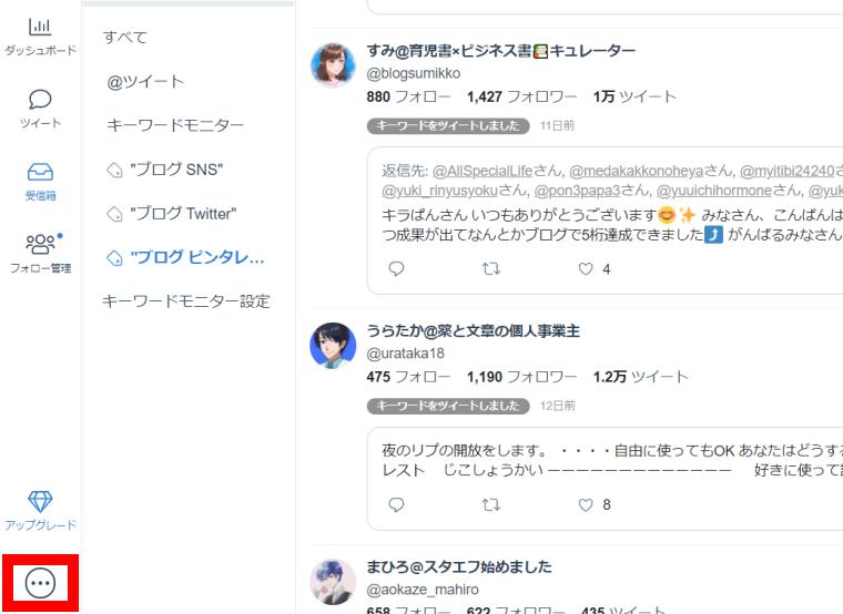 SocialDogの受信箱機能_キーワードモニター設定初期画面_通知設定_「…」ボタン