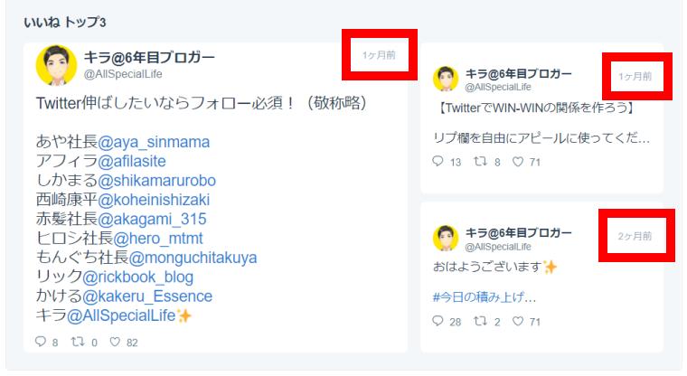 SocialDogの機能・使い方_ダッシュボード_最近の人気ツイート_いいねトップ3-2