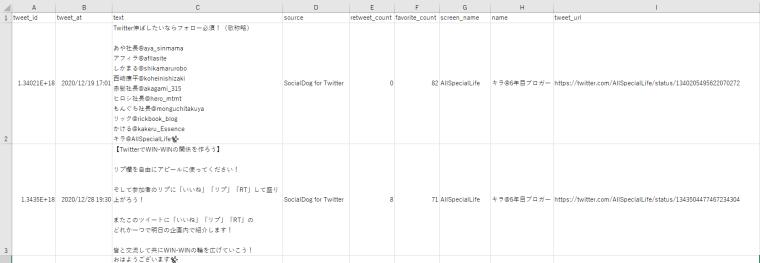 SocialDogの予約投稿機能_投稿履歴画面_csvデータ