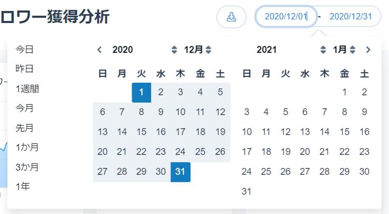 SocialDogの分析機能_フォロワー獲得分析_分析期間設定_カレンダー表示