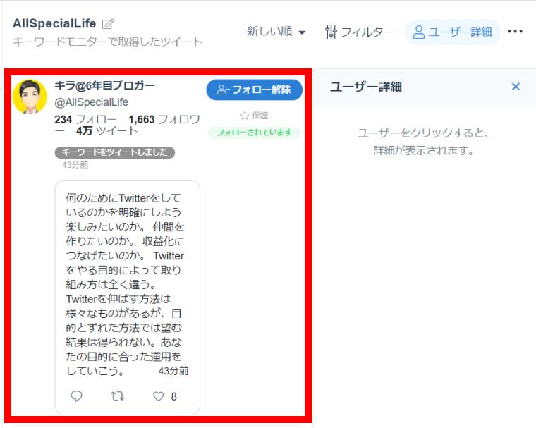 SocialDogの受信箱機能_分析_ユーザー詳細_ユーザー詳細表示_ユーザーをクリック