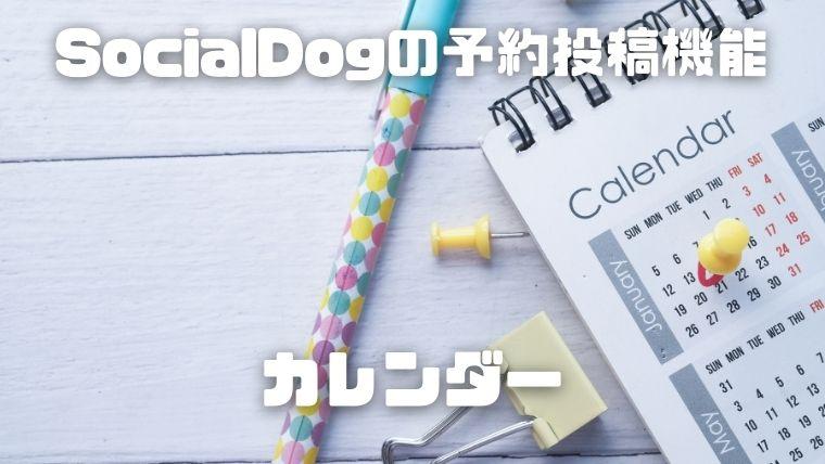 SocialDogの予約投稿_カレンダー