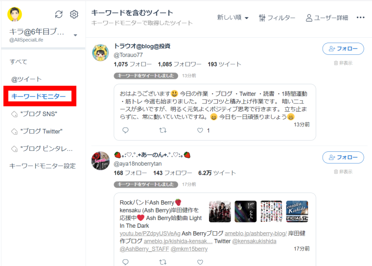 SocialDogの受信箱機能_キーワードモニター