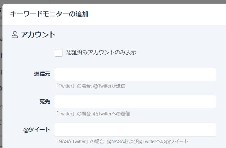 SocialDogの受信箱機能_キーワードモニター設定初期画面_キーワードモニターの追加画面_検索オプション_内容2