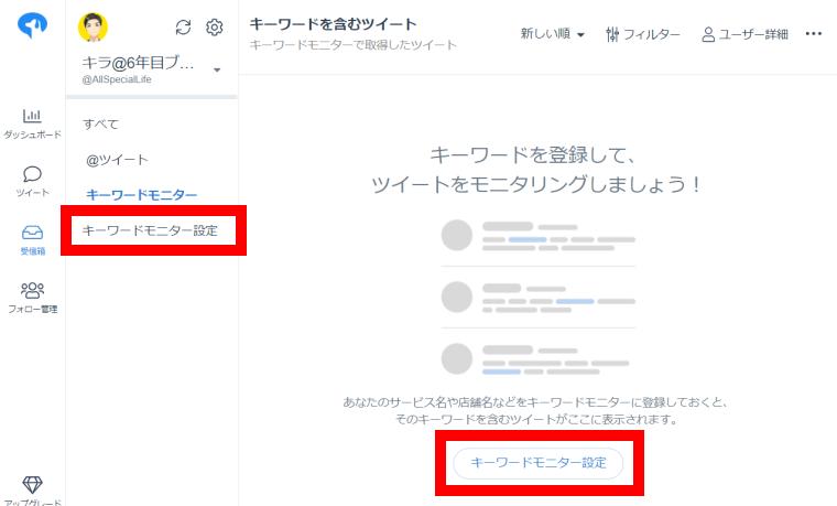 SocialDogの受信箱機能_キーワードモニター初期画面_キーワードモニター設定へ移動