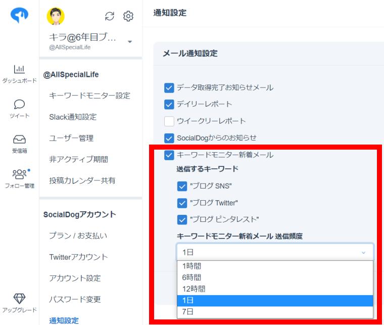 SocialDogの受信箱機能_キーワードモニター設定初期画面_通知設定_キーワードモニター新着メール