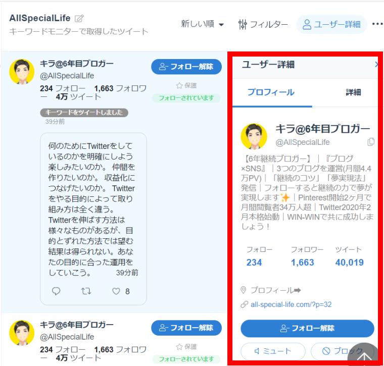 SocialDogの受信箱機能_分析_ユーザー詳細_ユーザー詳細表示_ユーザープロフィール1