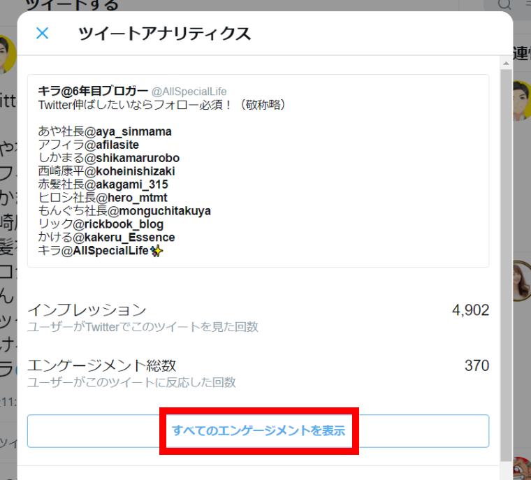 SocialDogの機能・使い方_ダッシュボード_最近の人気ツイート_いいねトップ3_ツイート表示_ツイートアナリティクス