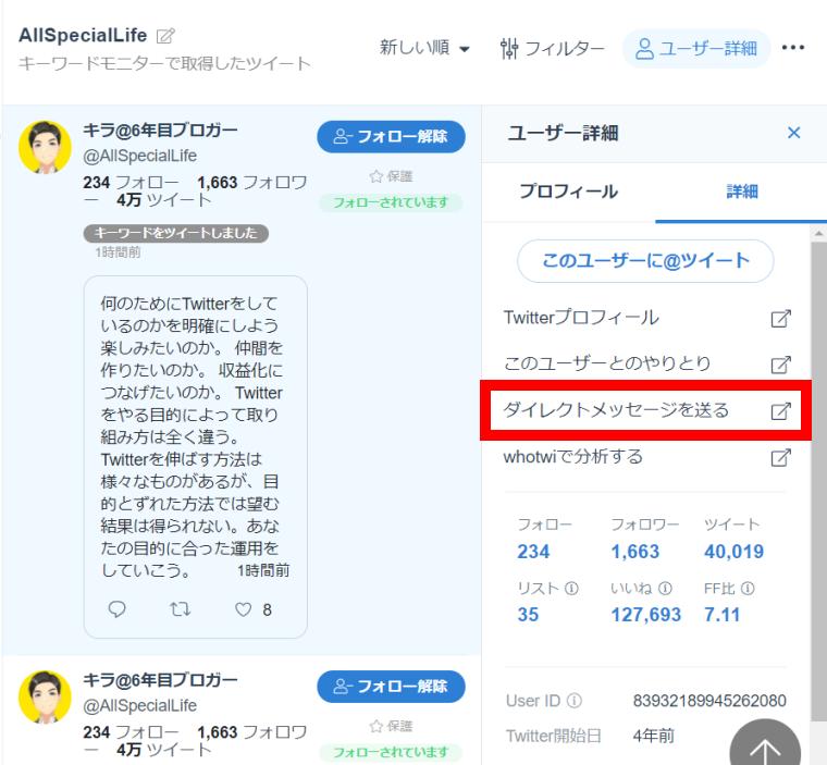 SocialDogの受信箱機能_分析_ユーザー詳細_ユーザー詳細表示_ユーザー詳細_ダイレクトメッセージを送る
