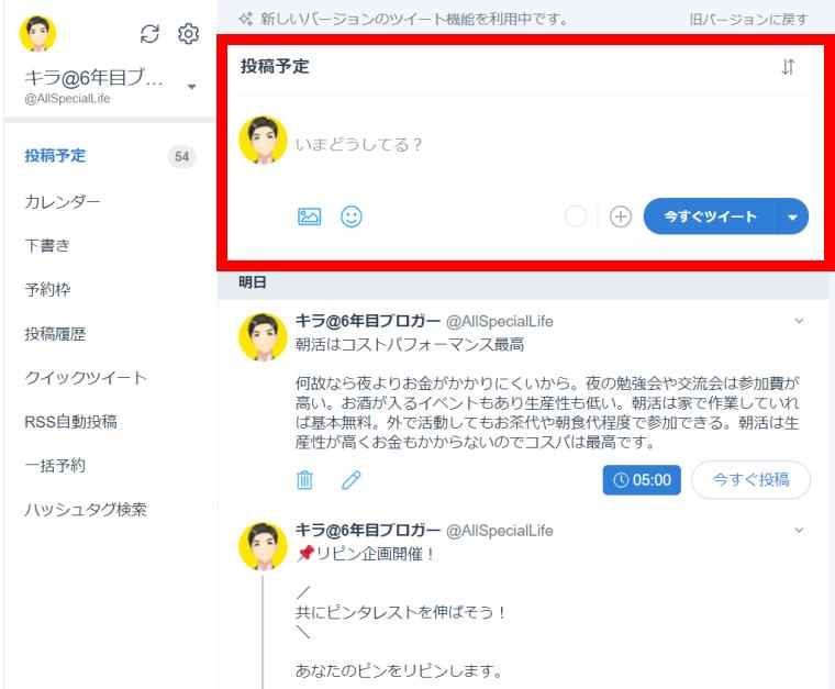 SocialDogの予約投稿機能_投稿予定画面_予約ツイート入力画面