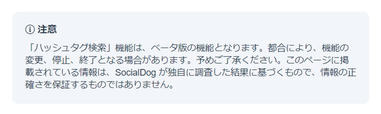SocialDogの予約投稿機能_ハッシュタグ検索画面_注意事項