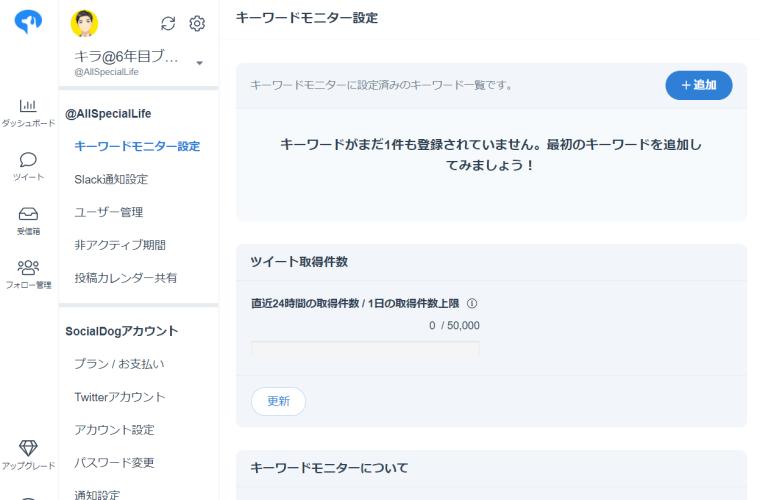 SocialDogの受信箱機能_キーワードモニター設定初期画面