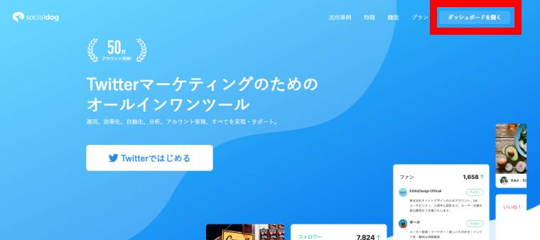 SocialDogの予約投稿機能_SocialDogホーム画面