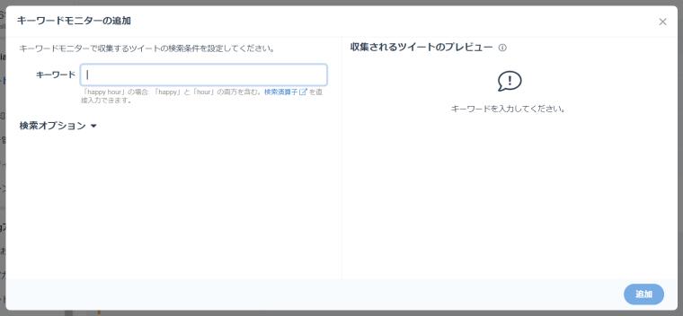 SocialDogの受信箱機能_キーワードモニター設定初期画面_キーワードモニターの追加画面-2