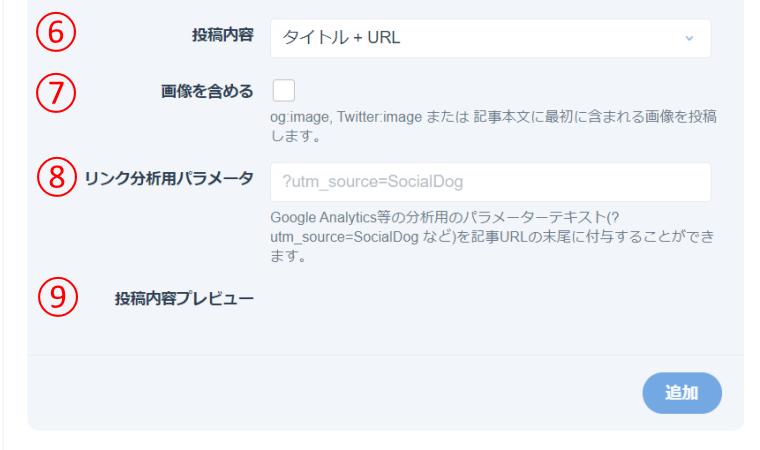 SocialDogの予約投稿機能_RSS自動投稿画面_設定項目2