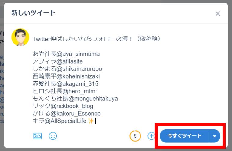 SocialDogの予約投稿機能_投稿履歴画面_ツイートの再投稿_再投稿ツイート編集画面