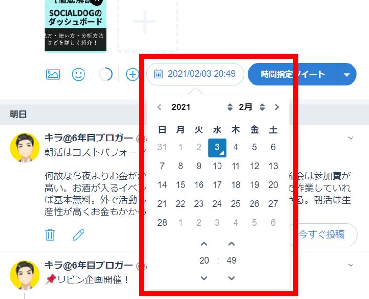 SocialDogの予約投稿機能_投稿予定画面_予約ツイートの入力_時間指定ツイート_時間の設定_カレンダー表示