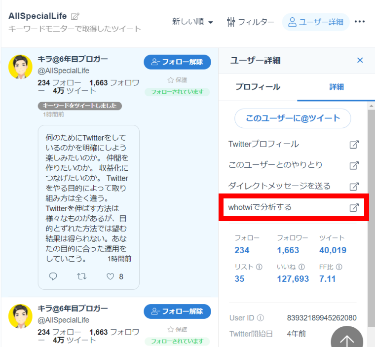 SocialDogの受信箱機能_分析_ユーザー詳細_ユーザー詳細表示_ユーザー詳細_whotwiで分析する