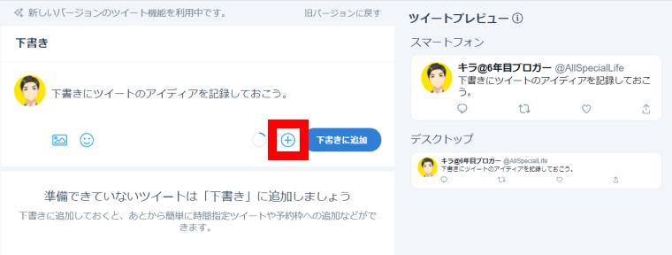 SocialDogの予約投稿機能_下書き画面_リプライ追加ボタン
