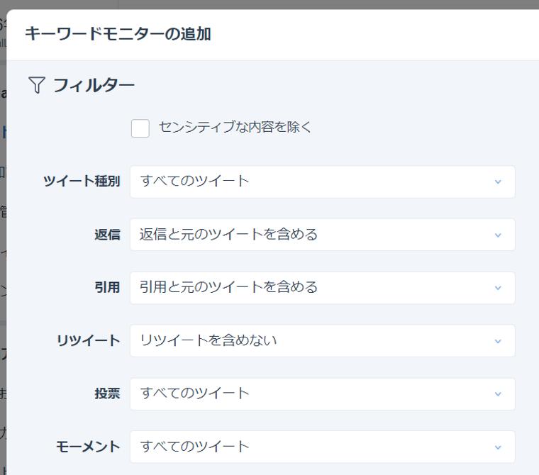 SocialDogの受信箱機能_キーワードモニター設定初期画面_キーワードモニターの追加画面_検索オプション_内容4