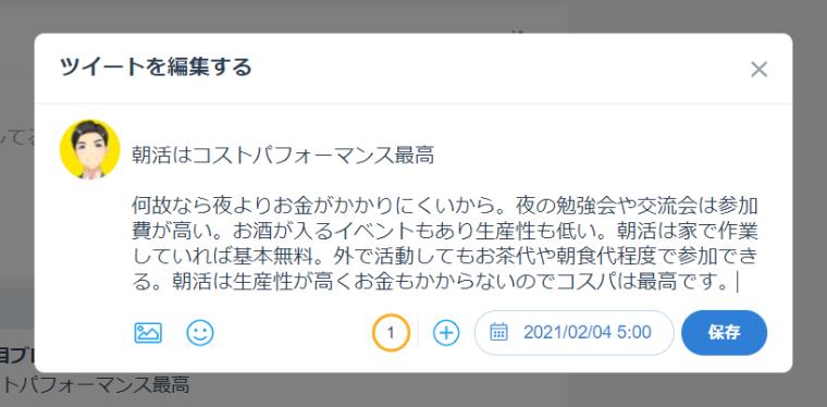 SocialDogの予約投稿機能_投稿予定画面_登録済み予約ツイート一覧_編集画面