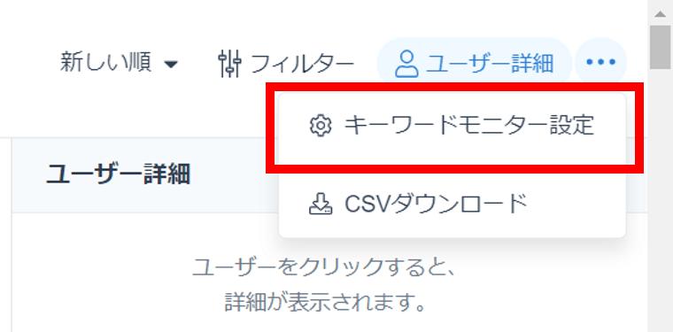 SocialDogの受信箱機能_分析_「…」_キーワードモニター設定