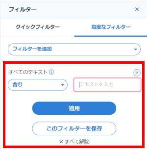 SocialDogの受信箱機能_分析_フィルター_高度なフィルター_フィルター選択_詳細設定