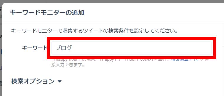 SocialDogの受信箱機能_キーワードモニター設定初期画面_キーワードモニターの追加画面_検索窓詳細