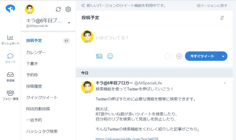 SocialDogの予約投稿機能_ツイート設定画面