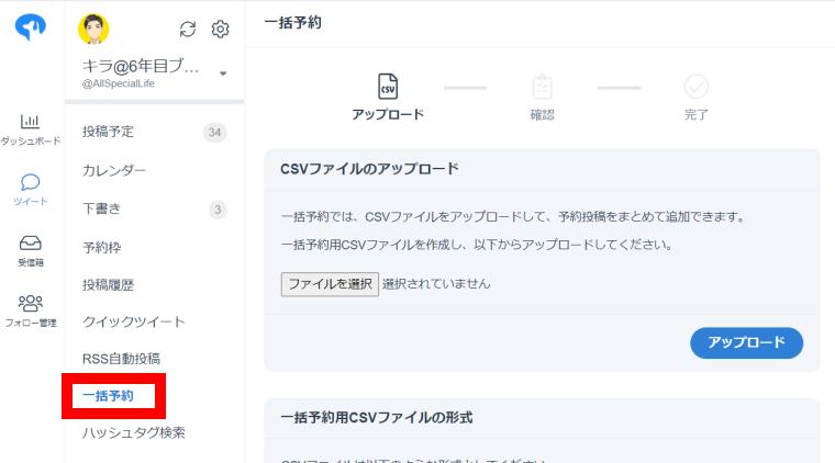 SocialDogの予約投稿機能_一括予約画面