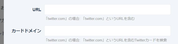 SocialDogの受信箱機能_キーワードモニター設定初期画面_キーワードモニターの追加画面_検索オプション_内容5
