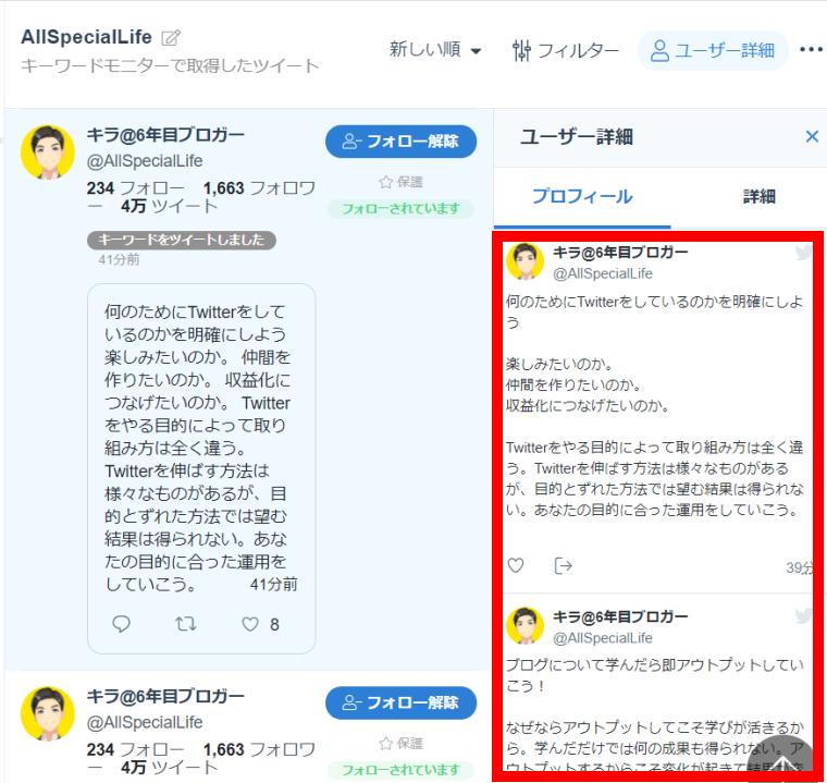 SocialDogの受信箱機能_分析_ユーザー詳細_ユーザー詳細表示_ユーザープロフィール2