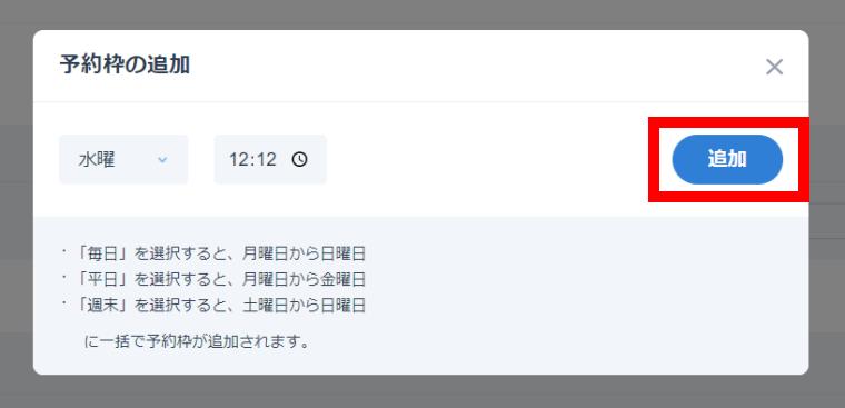 SocialDogの予約投稿機能_予約枠画面_予約枠の追加ウインドウ_追加ボタン