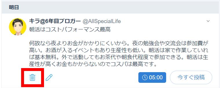 SocialDogの予約投稿機能_投稿予定画面_登録済み予約ツイート一覧_削除ボタン-2