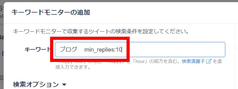 SocialDogの受信箱機能_キーワードモニター設定初期画面_キーワードモニターの追加画面_キーワードに検索コマンド追加