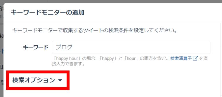 SocialDogの受信箱機能_キーワードモニター設定初期画面_キーワードモニターの追加画面_検索オプション
