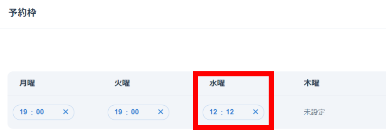 SocialDogの予約投稿機能_予約枠画面_予約枠の追加ウインドウ_追加完了