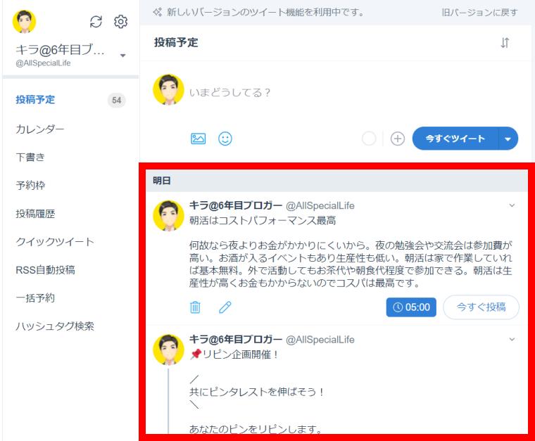 SocialDogの予約投稿機能_投稿予定画面_登録済み予約ツイート一覧