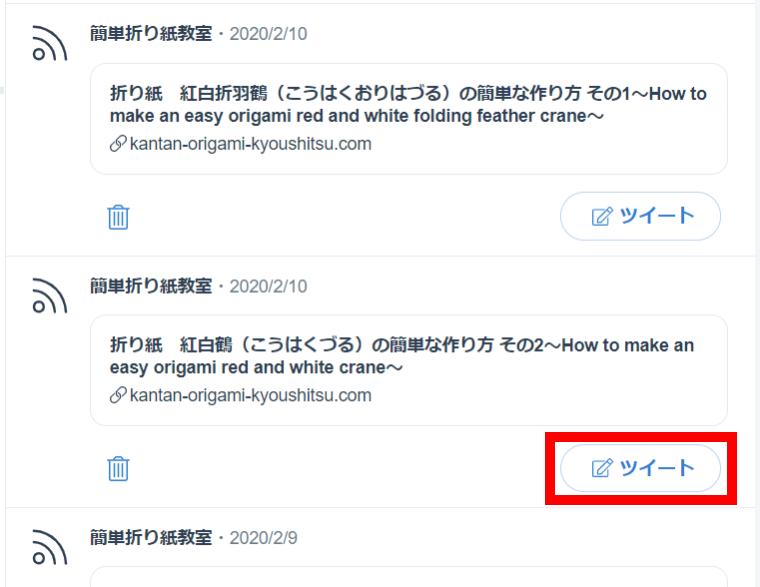 SocialDogの予約投稿機能_クイックツイート画面_RSS追加_削除_ツイートボタン