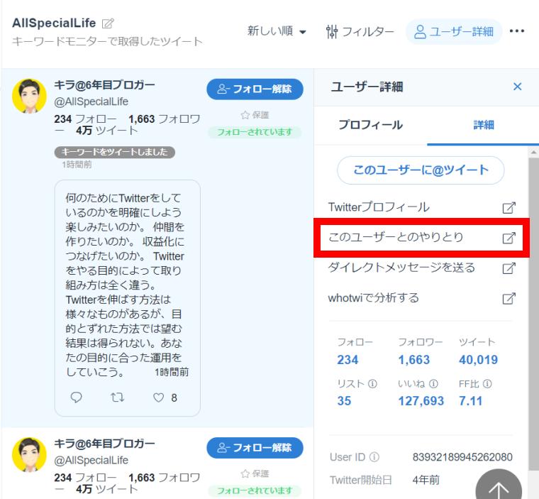 SocialDogの受信箱機能_分析_ユーザー詳細_ユーザー詳細表示_ユーザー詳細_このユーザーとのやりとり