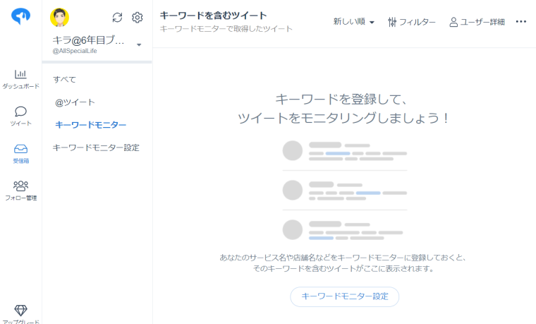 SocialDogの受信箱機能_キーワードモニター初期画面