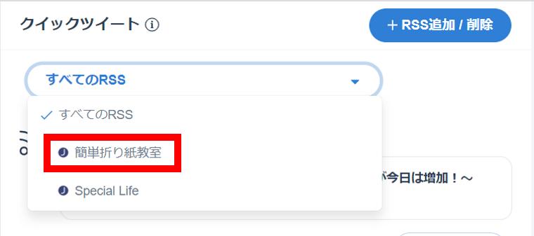 SocialDogの予約投稿機能_クイックツイート画面_RSS追加_削除_表示RSS選択