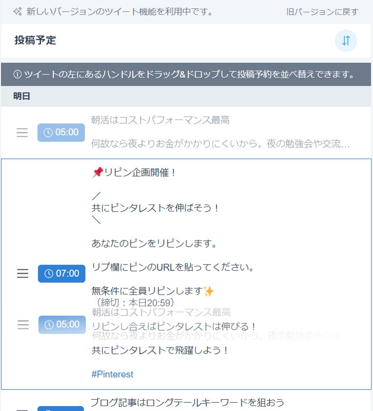 SocialDogの予約投稿機能_投稿予定画面_投稿並べ替えモード_ドラッグ中