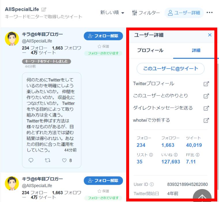 SocialDogの受信箱機能_分析_ユーザー詳細_ユーザー詳細表示_ユーザー詳細