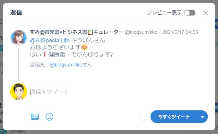SocialDogの受信箱機能_使い方_リプライ編集画面