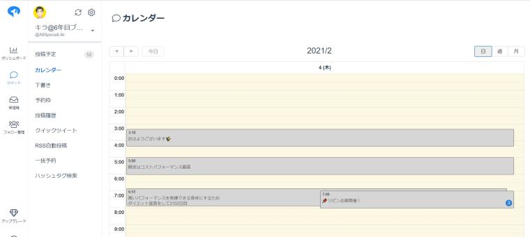 SocialDogの予約投稿機能_カレンダー画面_「日」「週」「月」の表示切替_日表示