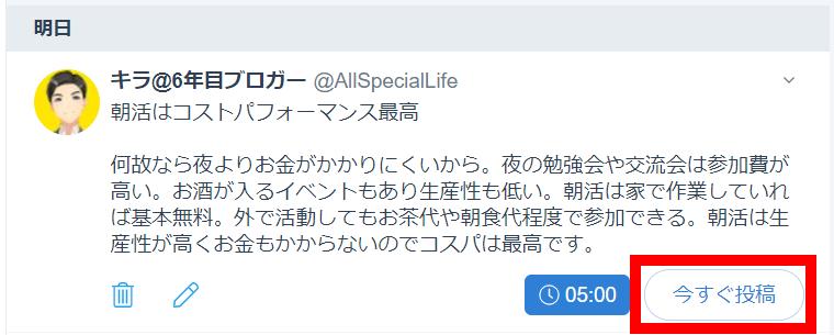 SocialDogの予約投稿機能_投稿予定画面_登録済み予約ツイート一覧_今すぐ投稿-2