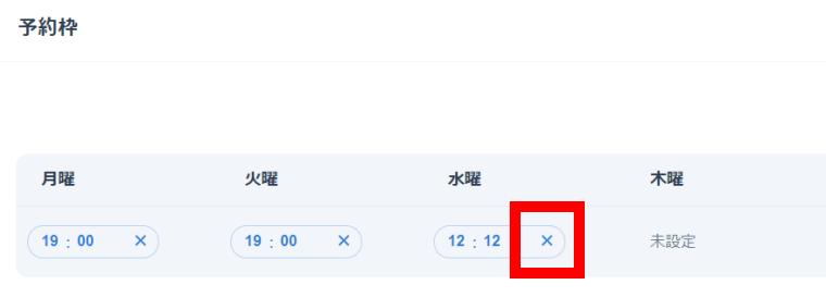 SocialDogの予約投稿機能_予約枠画面_予約枠の追加ウインドウ_削除ボタン