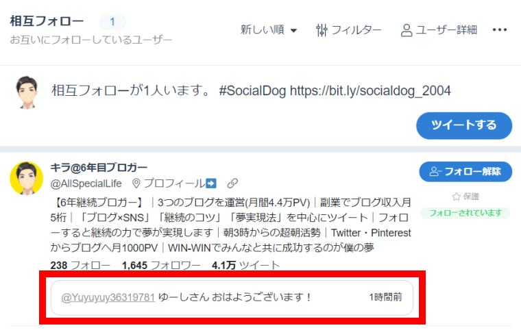 SocialDogのフォロー管理機能_フォロー管理機能_フォロー管理_ユーザー詳細_詳細_「…」ボタン_最新のツイートを表示_表示状態